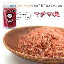 マグマ塩 100g/料理用岩塩/ピンクソルトよりも希少価値の高い超高級天然岩塩ブラックソルト/ヒマラヤ岩塩/美肌岩塩/酸化還元塩/バスソルトにも