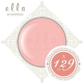 ella BY SHINYGEL:カラージェル N129 フィット(エラバイシャイニージェル) [UV/LED対応○]/シアーカラー/シースルー/ピンクベージュ/pink beige