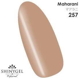 SHINYGEL Professional:カラージェル 257/マアラニ 4g (シャイニージェルプロフェッショナル)[UV/LED対応○](JNA検定対応)