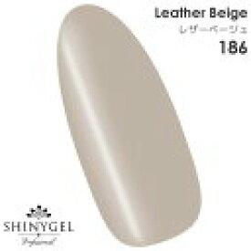 SHINYGEL Professional:カラージェル 186/レザーベージュ ベージュ 茶色 グレージュ 4g (シャイニージェルプロフェッショナル)[UV/LED対応○](JNA検定対応)