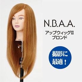 【送料無料】NBAA アップウィッグ2 ブロンド《N.B.A.A. 人毛100% 高品質 金髪 プロ仕様 美容師 マネキン 練習用》
