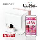 【送料無料】デジタルネイルプリンター プリネイル Prinail KNPN800 《小泉成器 コイズミ ネイル セルフネイル …