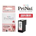 【送料無料】プリネイル専用 インクカートリッジ KNPA011 《プリネイル Prinail デジタルネイルプリンター 小泉…