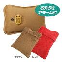 蓄熱式ゆたんぽ ECO28 (おしらせアラーム付) ブラウン/レッド 大阪ブラシ 蓄熱式 湯たんぽ 蓄熱充電 コードレス 暖房…