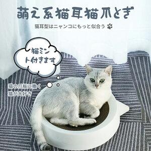 セール 爪とぎ 爪研ぎ 猫ベッド 猫用品 猫 猫耳 可愛い 無地 シンプル 爪とぎ 介護 爪とぎハウス 爪やすり 爪 爪研ぎ 猫用 つめとぎ おもちゃ ガリガリサークル 段ボール 可愛い おしゃれ