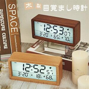 木製 目覚まし時計 置き時計 デジタル LCD表示 大画面 バックライト 温度計 湿度計 スヌーズ機能 大音量 アラーム 置時計 時計 めざまし めざまし時計 おしゃれ 木目調 ナチュラル 胡桃 リビ