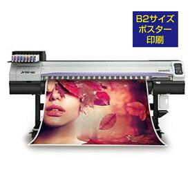 厚手光沢紙ポスター印刷2枚セット(B2サイズ)【データ入稿必須】【02P09Jul16】
