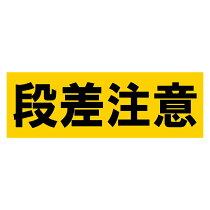 「段差注意」ステッカー3枚セット(サイズ:W300mm×H100mm)【速達クロネコメール便対応】