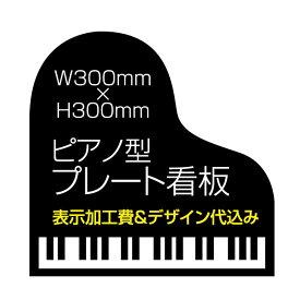 【ピアノ教室 音楽教室 向け】屋外用 ピアノ型 プレート看板・アルミ複合板タイプ(サイズ:300mm×300mm)【表示加工費&デザイン作成費込】【デザイン入稿可】【表札 案内板 オーダー看板 オリジナル看板 平看板 パネル サイン 耐水 高耐久性】