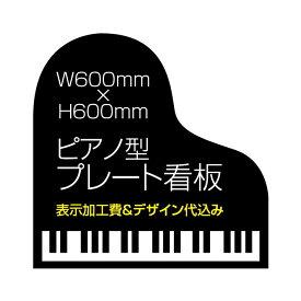 【ピアノ教室 音楽教室 向け】屋外用 ピアノ型 プレート看板・アルミ複合板タイプ(サイズ:600mm×600mm)【表示加工費&デザイン作成費込】【デザイン入稿可】【表札 案内板 オーダー看板 オリジナル看板 平看板 パネル サイン 耐水 高耐久性】