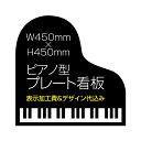 【ピアノ教室 音楽教室 向け】屋外用 ピアノ型 プレート看板・アルミ複合板タイプ(サイズ:450mm×450mm)【表示加工…