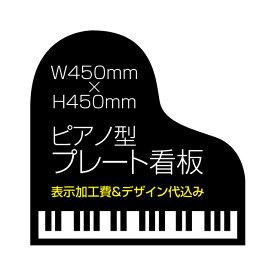 【ピアノ教室 音楽教室 向け】屋外用 ピアノ型 プレート看板・アルミ複合板タイプ(サイズ:450mm×450mm)【表示加工費&デザイン作成費込】【デザイン入稿可】【表札 案内板 オーダー看板 オリジナル看板 平看板 パネル サイン 耐水 高耐久性】