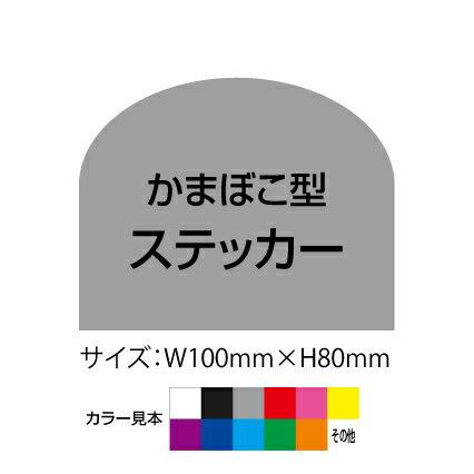 かまぼこ型オリジナルステッカー(サイズ:W100mm×H80mm×50枚セット)【デザインデータ入稿可】【速達クロネコメール便対応】