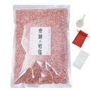 【送料無料・食用】 奇跡の岩塩 最高品質ヒマラヤ岩塩 ピンク グレイン 小粒 ミル 約 2-5ミリ 1kg おまけ付<着後レビ…