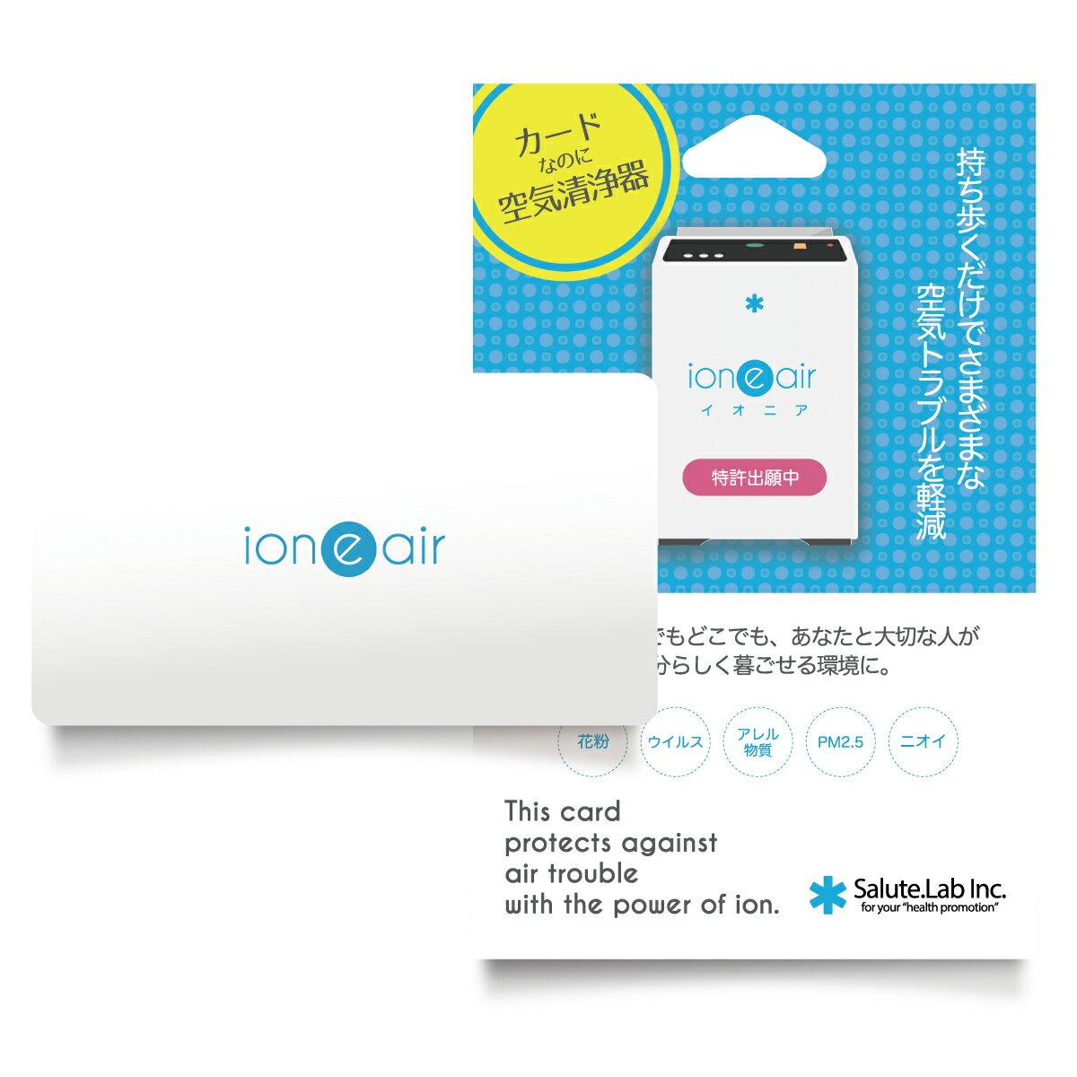 """イオニアカード(ion""""e""""air) カード型空気清浄器 イオン 花粉 アレル物質 抗菌 抗ウイルス PM2.5 タバコのにおい 電源不要 安全安心"""