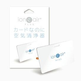 イオニアカード PLUS 発生イオン数が20%UPしてバージョンアップ!スマホアプリにも連動したカード型空気清浄器!イオンの力で空気のトラブルを軽減カードを身につけるだけで空気のトラブルからあなたを守ります