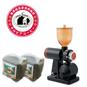 送料無料まめ宅便!!ボンマック電動ミル(BM-250)とコーヒー豆400gのお得なセット