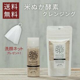 米ぬか酵素洗顔クレンジング 詰め替えセット 米ぬか酵素クレンジング 米ぬか酵素 毛穴洗顔 100%無添加 完全無添加 オーガニック 天然 おすすめ みんなでみらいを ニキビ洗顔 オイリー肌 乾燥肌 敏感肌 米糠酵素