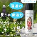 ブースター ウォーター・ふきとり化粧水 無添加Booster Water 120ml オゥミニョンヌ ケイ素 アミノ酸