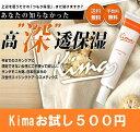 Kima サンプル お試し ビタミンC誘導体 プロテオグリカン アスタキサンチン セラミド コラーゲン 保湿クリーム