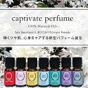 Saly Beautism 【サリービューティズム】オーガニック100% 新型パフューム 香水 「captivate perfume」