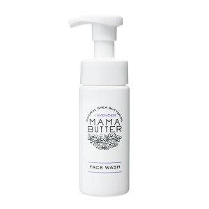 ママバター フェイスウォッシュ(泡洗顔)150ml ラベンダーの香りMAMA BUTTER