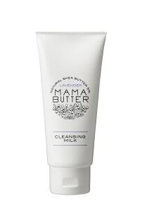 ママバター クレンジングミルク(クレンジング&洗顔)130g ラベンダーの香りMAMA BUTTER