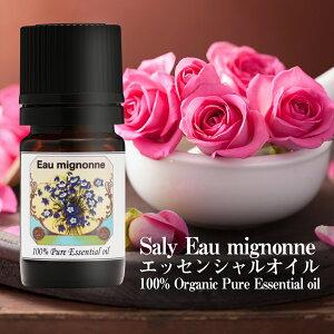 Saly Eau mignonne エッセンシャルオイル 100% オーガニック Pure Essential oil 5ml 1点のみ購入【メール便】送料無料
