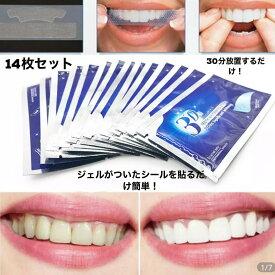 人気殺到! ホワイトニングテープ 歯のホワイトニング ホワイトニングシート テープ 濃密 シート 貼るだけ ジェル状 白い歯 ホワイトニング
