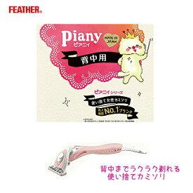 ピア二ィ Piany 背中用 カミソリ 替刃2個付(1個装着済み)