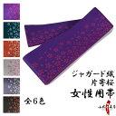 弓道 ジャガード織 片寄桜柄 帯 レディース 女性 幅9cm×長さ約320cm ポリエステル【ネコポス対象】全6色紫 青緑 朱色…