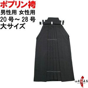 袴ポプリン大20号〜28号