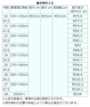 縞袴男性用馬乗袴20号〜24.5号