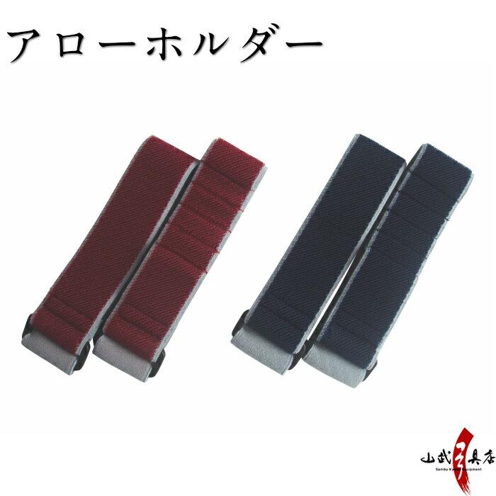 アローホルダー 2本セット 紺/エンジ 弓道 弓具【ネコポス対象】 F-049 【ラッキーシール対応】