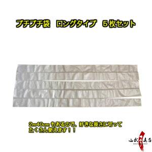 プチプチ 梱包 プチプチ袋 5枚セット 長い 細長い W160mm×H2400mm ペコリなし 封筒型 d36 エアークッション【X-001】
