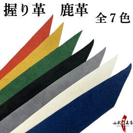 弓道 握り革 無地 鹿革製 全7色 【ネコポス対象】赤 茶 緑 黒 灰 白 紺 色 カラー握り皮 弓具 商品番号F-039