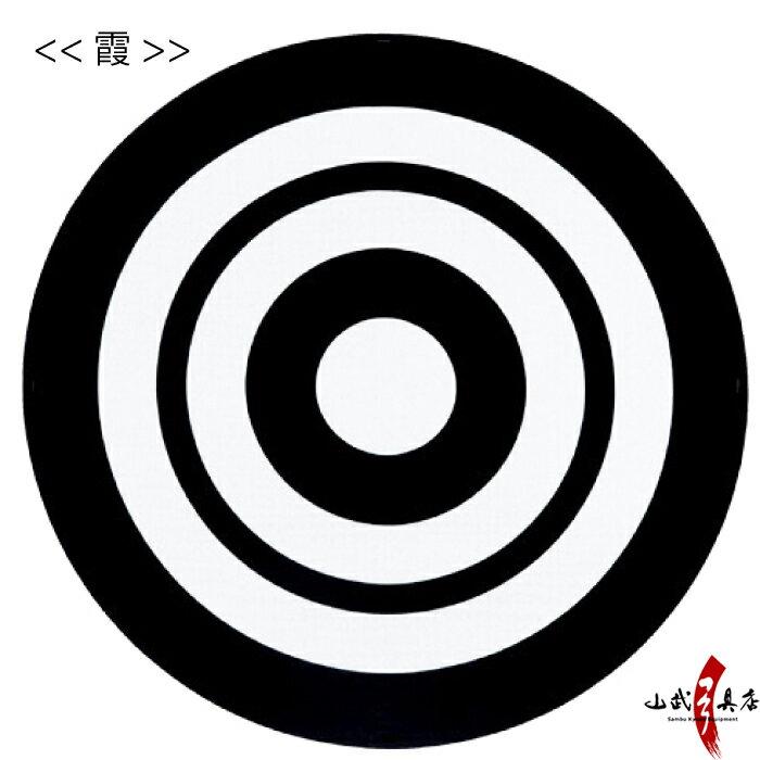 紙製 的紙 八寸 10枚セット 霞/星的紙 8寸 まとがみ 白 黒 弓道 弓具 道場備品 Target paper【ラッキーシール対応】