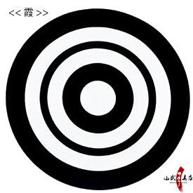 紙製 的紙 尺二寸 10枚セット 霞/星的紙 36cm まとがみ しゃくにすん 白 黒 弓道 弓具 道場備品 Target paper