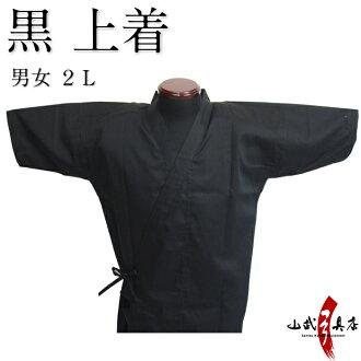 外套黑色 (黑夹克) 2 L ◆ P19May15