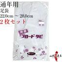 足袋 弓道 白 晒裏 綿100%2枚セット 22.0cm〜28.0cm 【ネコポス対象】4枚コハゼ 商品番号SS-20男性 女性 メンズ レデ…