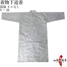 着物下道着 筒袖 S〜2L弓道 弓具 男性用【H-235】つつそで 【ラッキーシール対応】