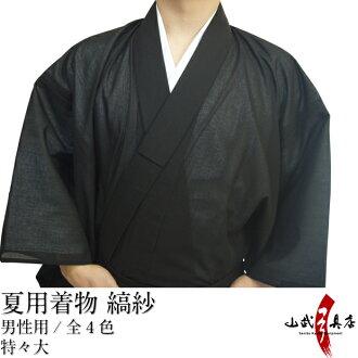 夏天的和服條紋紗布特殊清洗 ◆