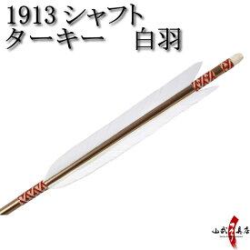 ターキー 白羽 1913シャフト 6本組 【D-1692】
