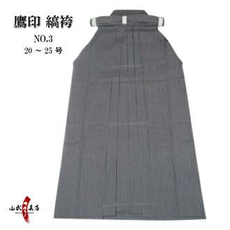 射箭條紋長褲 (袴島 3) 20 3 號 25 •