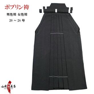 射箭袴府绸号 20-28-02P22Nov13