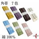 弓道 角帯 柄 帯 メンズ レディース 男性 女性 長さ 約 4m 幅約 9.5cm 全7色金 紫 茶 水 柳 桜 砂 日本製 綿100% 角…