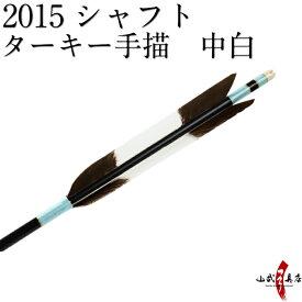 ターキー手描 中白 2015シャフト 6本組 【D-1645】