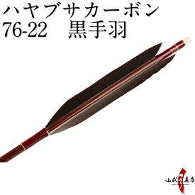 ハヤブサカーボン 黒手羽 76-22近的 推奨弓力 10〜14kg 直径7.6mm 送料無料 弓道 矢 カーボン矢