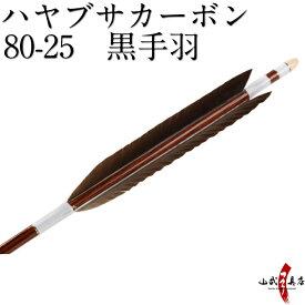 ハヤブサカーボン 黒手羽 80-25近的 推奨弓力 12〜17kg 直径8.0mm 送料無料 弓道 矢 カーボン矢