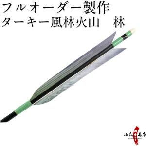 弓道 矢 フルオーダー製作 ターキー風林火山 林 6本組(イーストンシャフト1913 2014 2015)o-080